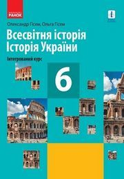Всесвітня історія. Історія України 6 клас Гісем 2019