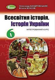 Всесвітня історія. Історія України 6 клас Бандровський 2019