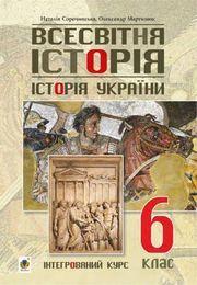 Всесвітня історія. Історія України 6 клас Сорочинська 2019