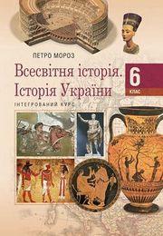 Всесвітня історія. Історія України 6 клас Мороз 2019
