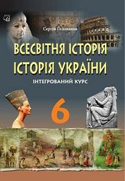 Всесвітня історія. Історія України 6 клас Голованов 2019