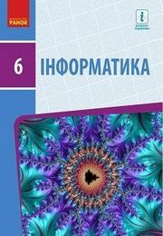 Інформатика 6 клас Бондаренко 2019