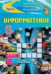 Інформатика 6 клас Морзе 2019