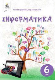 Інформатика 6 клас Коршунова 2019