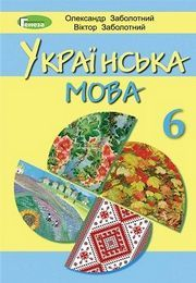 Українська мова 6 клас Заболотний 2019 (Рус)