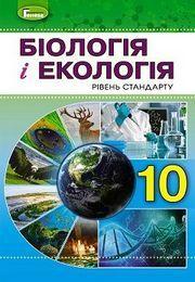Біологія і екологія 10 клас Остапченко 2018