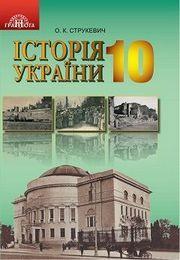 Історія України 10 клас Струкевич 2018