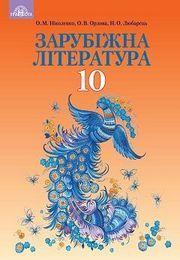 Зарубіжна література 10 клас Ніколенко 2018 (Проф.)