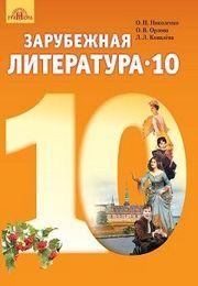 Зарубежная литература 10 класс Николенко 2018 (Рус.)