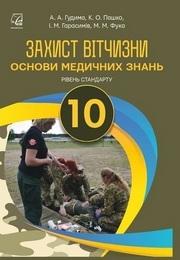Захист Вітчизни 10 клас Гудима 2018