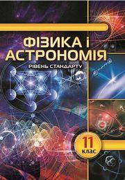 Фізика і астрономія 11 клас Головко 2019