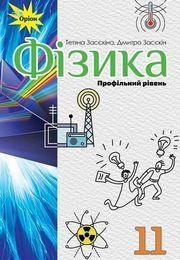 Фізика 11 клас Засєкіна 2019 (Проф.)