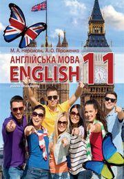 Англійська мова 11 клас Нерсисян 2019