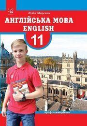 Англійська мова 11 клас Морська 2019