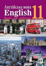 Англійська мова 11 клас Кучма 2019