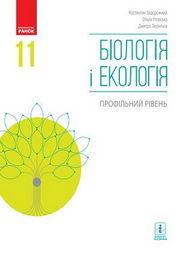 Біологія і екологія 11 клас Задорожний 2019 (Проф.)