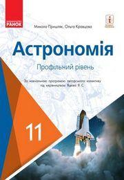Астрономія 11 клас Пришляк 2019 (Проф.)