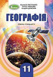 Географія 11 клас Пестушко 2019