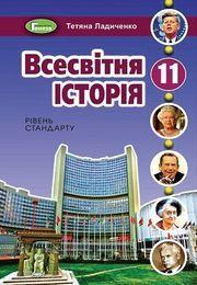 Всесвітня історія 11 клас Ладиченко 2019 (Станд.)