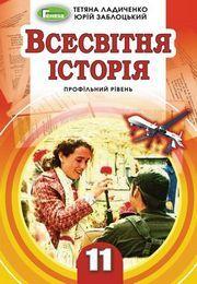 Всесвітня історія 11 клас Ладиченко 2019 (Проф.)