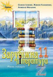 Зарубіжна література 11 клас Ісаєва 2019 (Станд.)