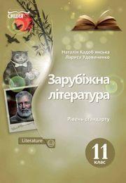 Зарубіжна література 11 клас Кадоб'янська 2019