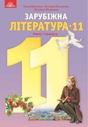 Зарубіжна література 11 клас Ніколенко 2019 (Станд.)