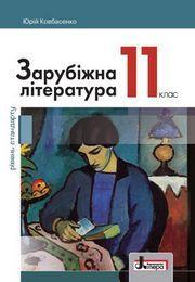 Зарубіжна література 11 клас Ковбасенко 2019 (Станд.)