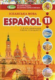 Іспанська мова 11 клас Редько 2019 (7 рік)