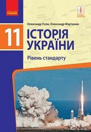Історія України 11 клас Гісем 2019 (Станд.)