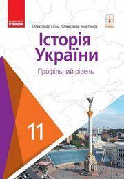 Історія України 11 клас Гісем 2019 (Проф.)