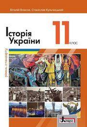 Історія України 11 клас Власов 2019 (Станд.)