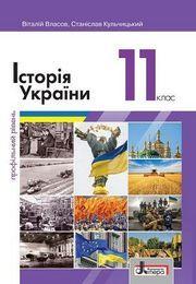 Історія України 11 клас Власов 2019 (Проф.)