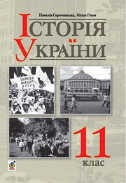 Історія України 11 клас Сорочинська 2019
