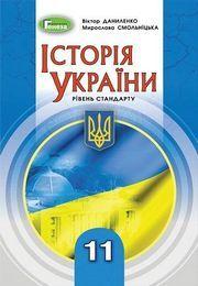 Історія України 11 клас Даниленко 2019