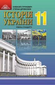 Історія України 11 клас Струкевич 2019