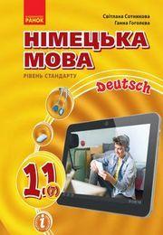 Німецька мова 11 клас Сотникова 2019 (7 рік)