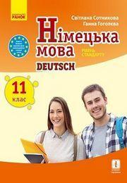 Німецька мова 11 клас Сотникова 2019 (11 рік)