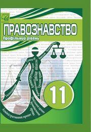 Правознавство 11 клас Васильків 2019