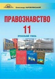Правознавство 11 клас Наровлянський 2019