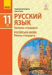 Русский язык 11 класс Баландина 2019 (7 год)