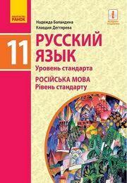 Русский язык 11 класс Баландина 2019 (11 год)