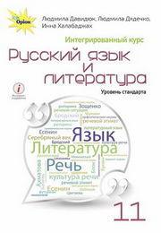 Русский язык и литература 11 класс Давидюк 2019