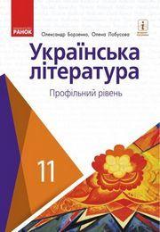 Українська література 11 клас Борзенко 2019 (Проф.)