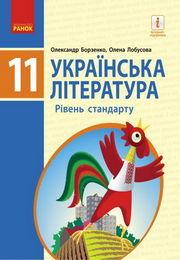 Українська література 11 клас Борзенко 2019 (Станд.)