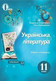 Українська література 11 клас Коваленко 2019
