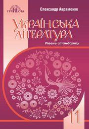 Українська література 11 клас Авраменко 2019