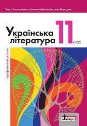 Українська література 11 клас Слоньовська 2019