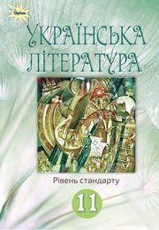 Українська література 11 клас Фасоля 2019