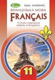 Французька мова 11 клас Клименко 2019 (11 рік)